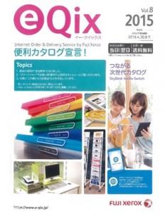 e-Qixカタログ