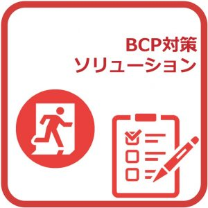 BCP対策SOL