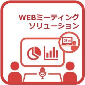 WEBミーティングSOL