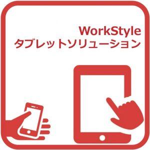 WebStyleSOL