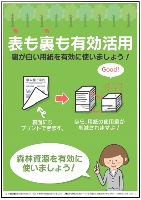 paper_eco_reverse_poster_t (141x200)
