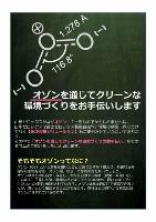 Ozone_handbill (141x200)