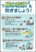 heatstroke_poster_dehydration_poster_t (141x200)