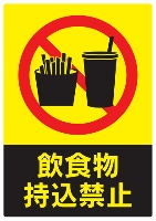 food_and_drink _prohibited_poster_t (141x200)