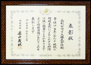 環境大臣賞賞状